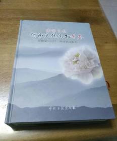 河南文化文物年鉴2014