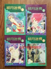 【漫画】绯月迷情(四册全)