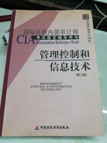 国际注册内部审计师考试指定辅导用书 管理控制和信息技术
