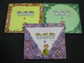 快乐歌:道德学习童谣(1、2、3)