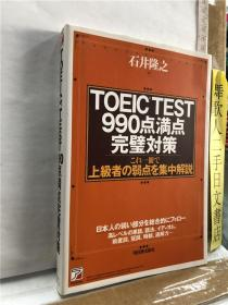 TOEIC TEST990点满点完璧对策 石井隆之 明日香出版社 日文原版32开语言学习
