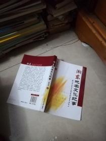 湘东地名文化纪事--株洲市历史文化研究会研究文丛之二
