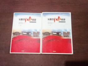 安徽省红色旅游导游解说词 上下