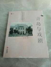 人文青岛:青岛与戏剧