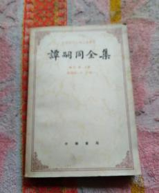 谭嗣同全集(上册)