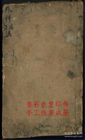 中医古书手抄本 外科遍正法 外科伤科治疗法验方