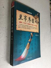 兰亭序密码(大唐悬疑录-破解《兰亭序》真迹的千古谎言与生死谜局).