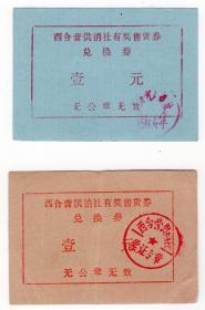 奖卷和彩票类-----1970年代河北省蔚县西合营供销社有奖售货卷(2组)