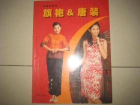 旗袍&唐装 (时装新阵线)BD 7037