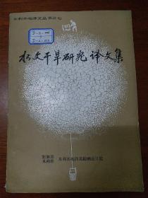 水文干旱研究译文集