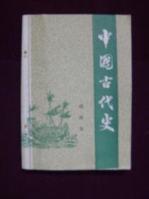 中国古代史 第六分册——明清史