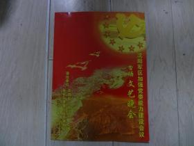 节目单:沈阳军区加强党委能力建设会议专场文艺晚会