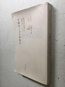 中国近三百年学术史(二)新校本 钱穆先生全集.