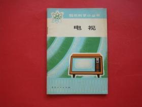 自然科学小丛书(电视)