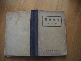 解析几何 全一册(民国版)