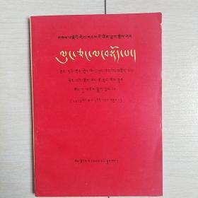龙江颂(革命现代京剧)[1972年西藏出版社藏文初版]