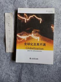 全球化及其不满