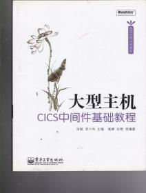 大型主机cics中间件基础教程