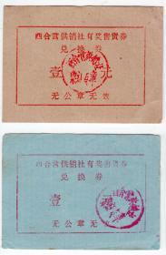 奖卷和彩票类-----1970年代河北省蔚县西合营供销社有奖售货卷(3组)