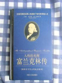 人性的光辉.富兰克林传(精装本)     2003年1版1印,九五品