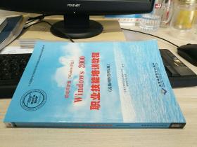 人力资源和社会保障部全国计算机信息高新技术考试指定教材 职业技能培训教程(高级网络管理员级)北京希望电子出版社
