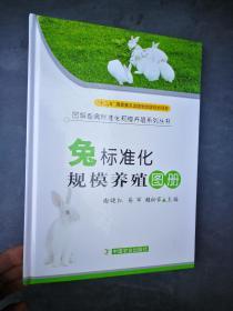 兔标准化规模养殖图册(图解畜禽标准化规模养殖系列丛书)9787109163805