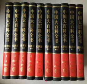 中国大百科全书 简明版 修订本 全12册 附光盘 缺9和11