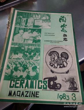 陶瓷杂志(1983.3)总第48期