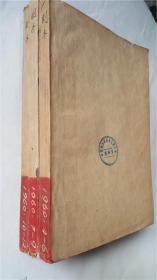 剧本 月刊 1960年 全年4--12册 三个合订本   中国戏剧家协会上海分会藏书