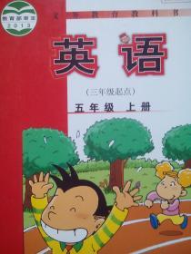 小学课本英语五年级上册,小学英语 三年级起,小学英语5年级上册