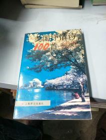 美国抒情诗100首:英汉对照