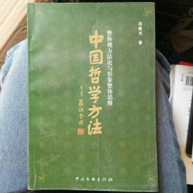 中国哲学方法:整体观方法论与形象整体思维