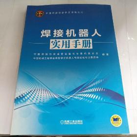 中国焊接协会会员读物之六:焊接机器人实用手册