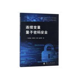 【正版】连续变量量子密码安全 马祥春[等]著