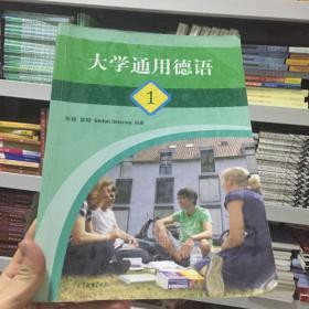大学通用德语(1)