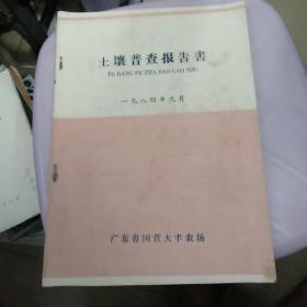广东省国营大丰农场:土壤普查报告书(请看图)