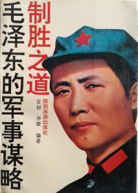 毛泽东的军事谋略 制胜之道