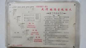 (GB1957-81)光滑极限量规拉尺