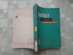 趣味英语语法 第三册