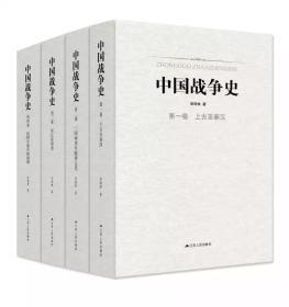 中国战争史(精装,全四卷)