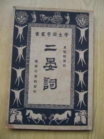 二晏词 (厦敬观选注)1933年印.大32开.品相好【a--1】