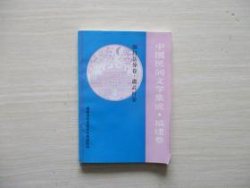 中国民间文学集成--福建卷顺昌县分卷.谟武村卷  452
