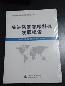 先进防御领域科技发展报告