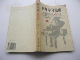钢琴学习指南答钢琴学习388问