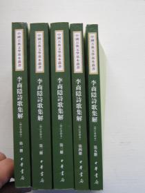 李商隐诗歌集解---增订重排本(全五册)品好