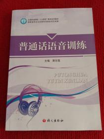 普通话语音训练