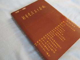 新华书店五十春秋——1937--1987——邓小平题写书名——封面刊赵朴初手书长诗