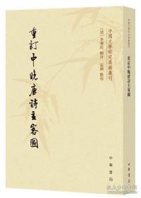 重订中晚唐诗主客图:中国文学研究典籍丛刊