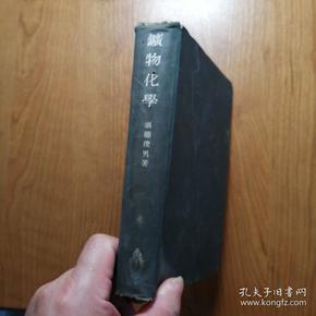 鑛物化学 日文原版