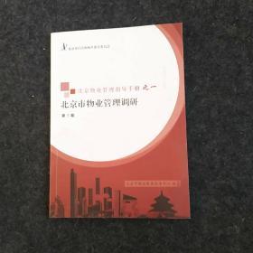 北京市物业管理调研